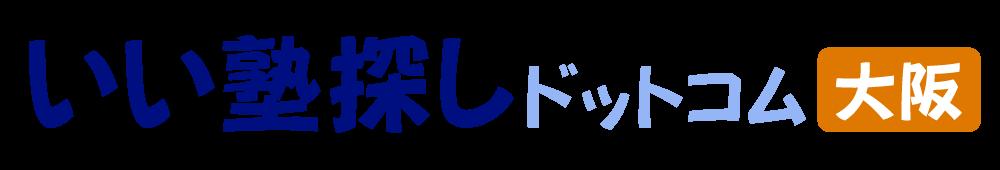 大阪の塾探し専門サイト「良い塾探しドットコム」ロゴ
