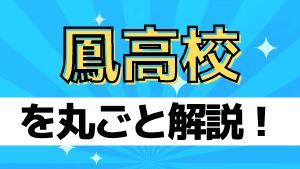 鳳高校を丸ごと解説!【評判・進学実績・おすすめ塾】