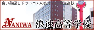 和泉高校を丸ごと解説!【評判・進学実績・おすすめ塾】