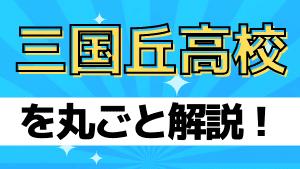 三国丘高校を丸ごと解説!【評判・進学実績・おすすめ塾】