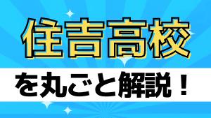 住吉高校を丸ごと解説!【評判・進学実績・おすすめ塾】