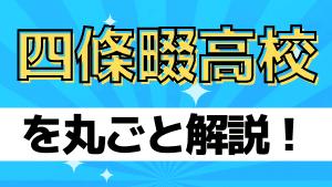 四條畷高校を丸ごと解説!【評判・進学実績・おすすめ塾】