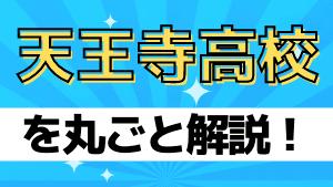天王寺高校を丸ごと解説!【評判・進学実績・おすすめ塾】