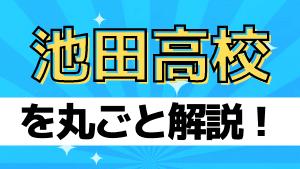 池田高校を丸ごと解説!【評判・進学実績・おすすめ塾】