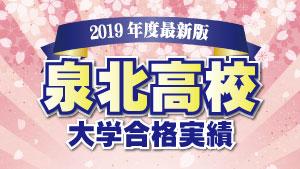 泉北高校を丸ごと解説!【評判・進学実績・おすすめ塾】