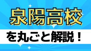 泉陽高校を丸ごと解説!【評判・進学実績・おすすめ塾】