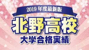 北野高校を丸ごと解説!【評判・進学実績・おすすめ塾】
