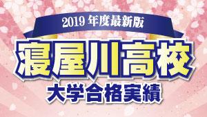 寝屋川高校を丸ごと解説!【評判・進学実績・おすすめ塾】