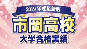 市岡高校を丸ごと解説!【評判・進学実績・おすすめ塾】