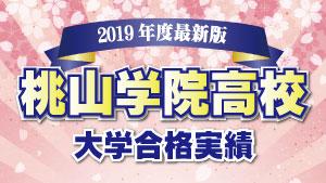 桃山学院高校を丸ごと解説!【評判・進学実績・おすすめ塾】