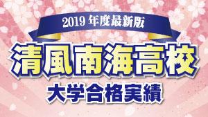 清風南海高校を丸ごと解説!【評判・進学実績・おすすめ塾】
