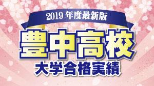 豊中高校を丸ごと解説!【評判・進学実績・おすすめ塾】