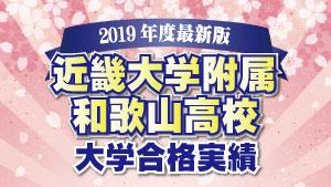 近畿大学附属和歌山高校を丸ごと解説!【評判・進学実績・おすすめ塾】