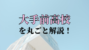 大手前高校を丸ごと解説!【評判・進学実績・おすすめ塾】