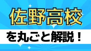 佐野高校を丸ごと解説!【評判・進学実績・おすすめ塾】