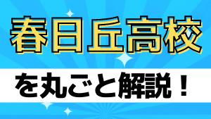 春日丘高校を丸ごと解説!【評判・進学実績・おすすめ塾】
