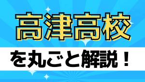 高津高校を丸ごと解説!【評判・進学実績・おすすめ塾】