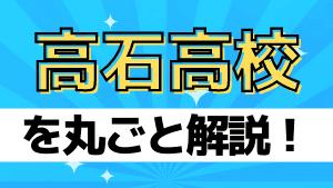 高石高校を丸ごと解説!【評判・進学実績・おすすめ塾】