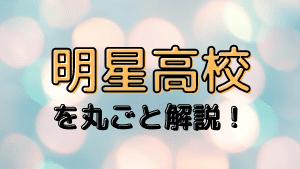 明星高校を丸ごと解説!【評判・進学実績・おすすめ塾】