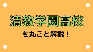 清教学園高校を丸ごと解説!【評判・進学実績・おすすめ塾】