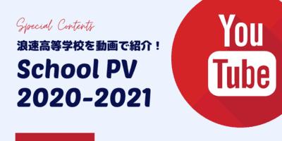 浪速高等学校を動画で紹介!School PV 2020-2021