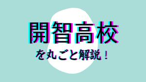 開智高校を丸ごと解説!【評判・進学実績・おすすめ塾】