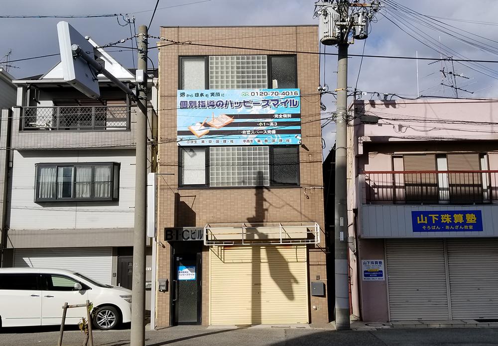 個別指導のハッピースマイル 深井駅教室