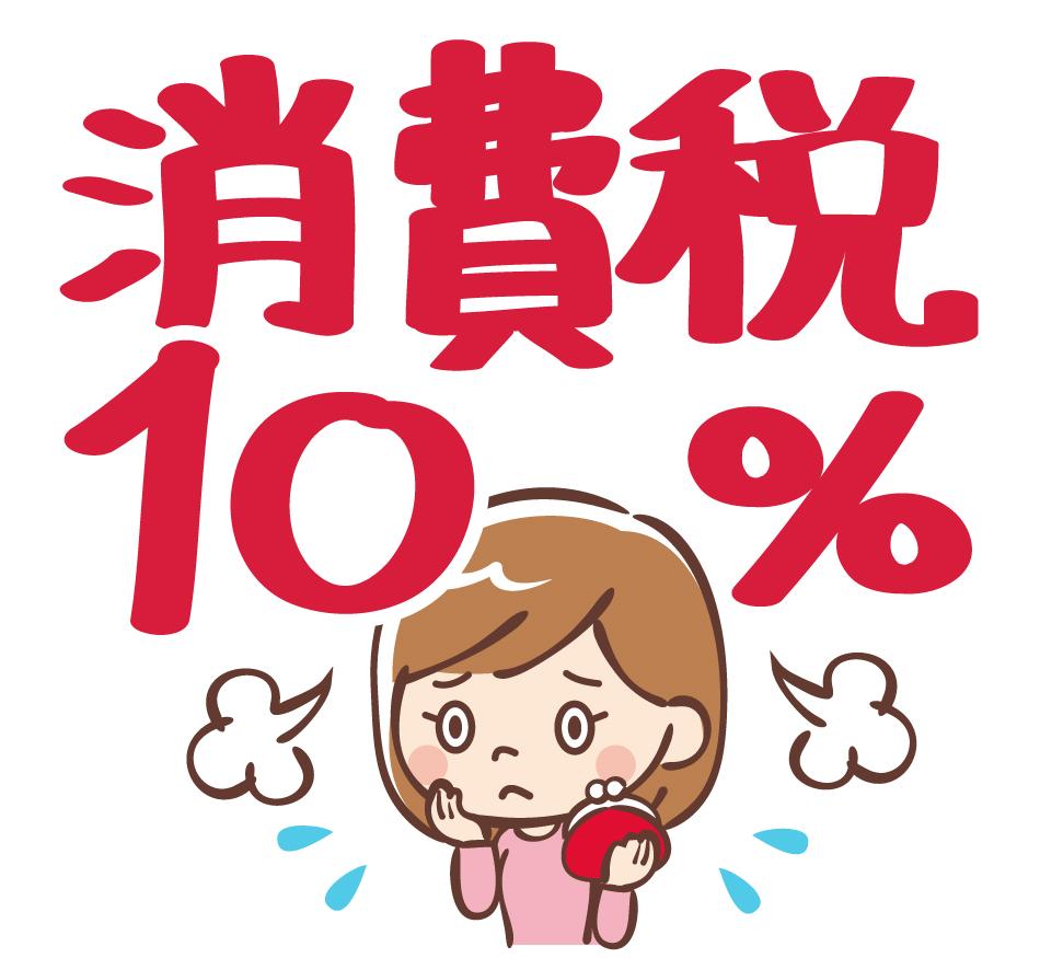 学習塾の月謝・授業料にも消費税はつくの?