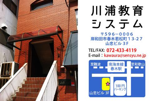 川浦教育システム