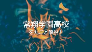 常翔学園高校を丸ごと解説!【評判・進学実績・おすすめ塾】