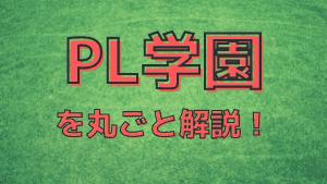 PL学園高校を丸ごと解説!【評判・進学実績・おすすめ塾】