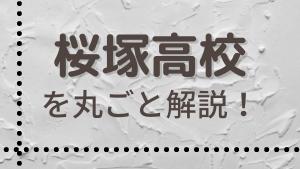 桜塚高校を丸ごと解説!【評判・進学実績・おすすめ塾】