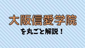 大阪信愛学院高校を丸ごと解説!【評判・進学実績・おすすめ塾】