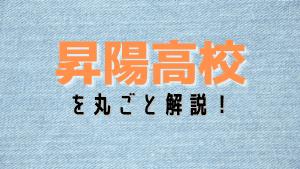昇陽高校を丸ごと解説!【評判・進学実績・おすすめ塾】