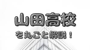 山田高校を丸ごと解説!【評判・進学実績・おすすめ塾】
