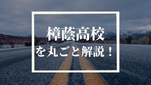 樟蔭高校を丸ごと解説!【評判・進学実績・おすすめ塾】