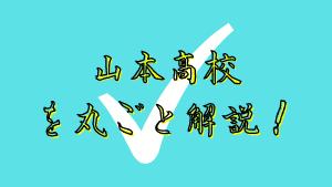 山本高校を丸ごと解説!【評判・進学実績・おすすめ塾】