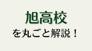 旭高校を丸ごと解説!【評判・進学実績・おすすめ塾】