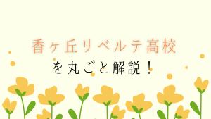 香ヶ丘リベルテ高校を丸ごと解説!【評判・進学実績・おすすめ塾】