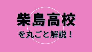 柴島高校を丸ごと解説!【評判・進学実績・おすすめ塾】