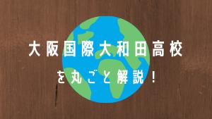 大阪国際大和田高校を丸ごと解説!【評判・進学実績・おすすめ塾】