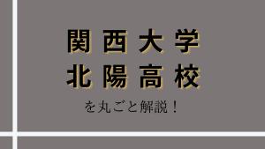 関西大学北陽高校を丸ごと解説!【評判・進学実績・おすすめ塾】