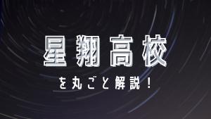 星翔高校を丸ごと解説!【評判・進学実績・おすすめ塾】
