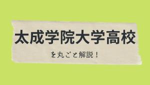 太成学院大学高校を丸ごと解説!【評判・進学実績・おすすめ塾】