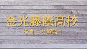 金光藤蔭高校を丸ごと解説!【評判・進学実績・おすすめ塾】