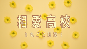 相愛高校を丸ごと解説!【評判・進学実績・おすすめ塾】