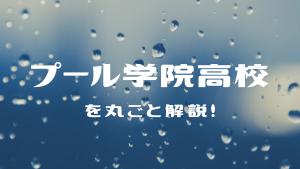 プール学院高校を丸ごと解説!【評判・進学実績・おすすめ塾】