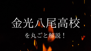 金光八尾高校を丸ごと解説!【評判・進学実績・おすすめ塾】