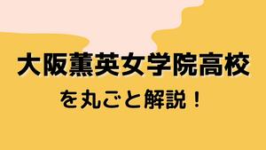 大阪薫英女学院高校を丸ごと解説!【評判・進学実績・おすすめ塾】