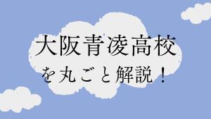 大阪青凌高校を丸ごと解説!【評判・進学実績・おすすめ塾】